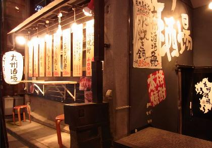 侍 赤坂店(赤坂・赤坂見附/居酒屋) | ホットペッパー …