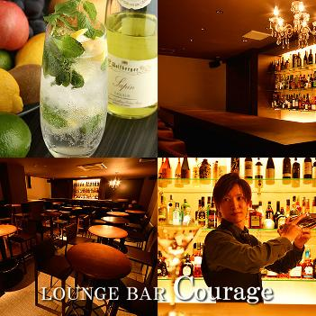 LOUNGE BAR Courage