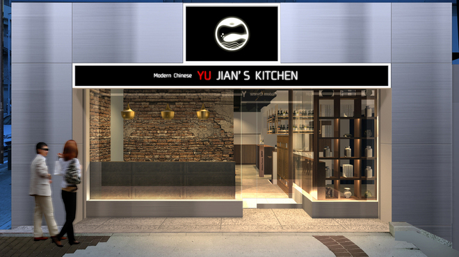 Modern Chinese YUJIAN'S KITCHEN