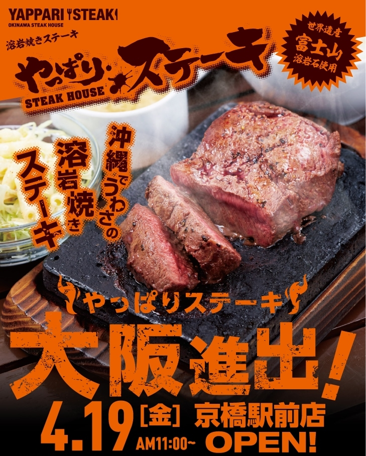 大阪 やっぱり ステーキ 【コスパマジ最強】噂の『やっぱりステーキ』が東京初上陸! 食べてみた結果