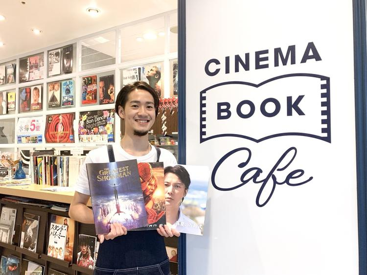 CINEMA〜BOOK CAFÉ〜