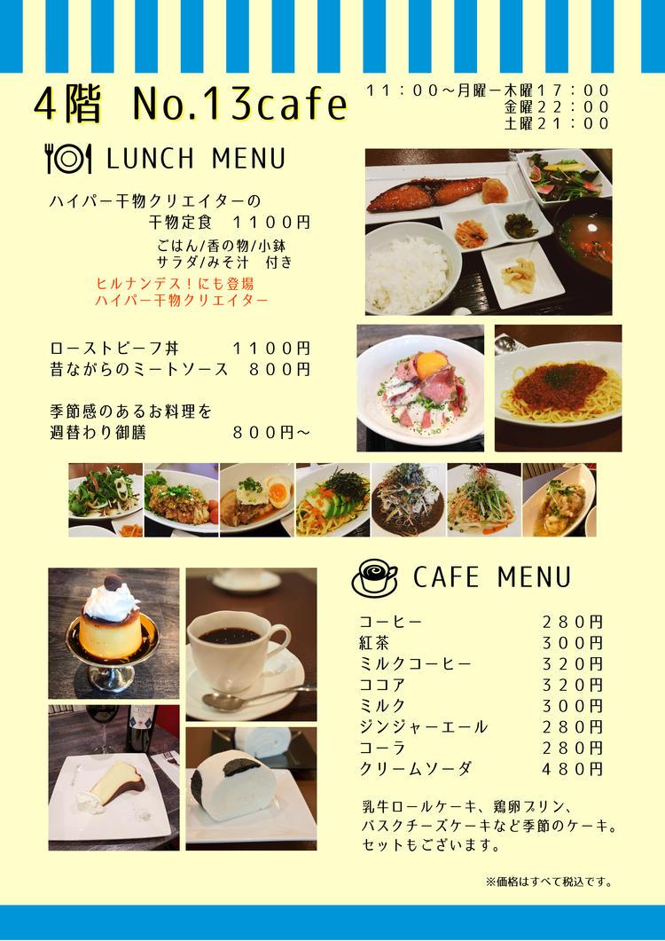 新宿 サーティーン カフェ