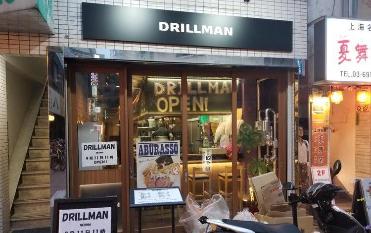 ドリルマンNERIMA(ラーメン専門店)の求人情報 求人@飲食店.COM
