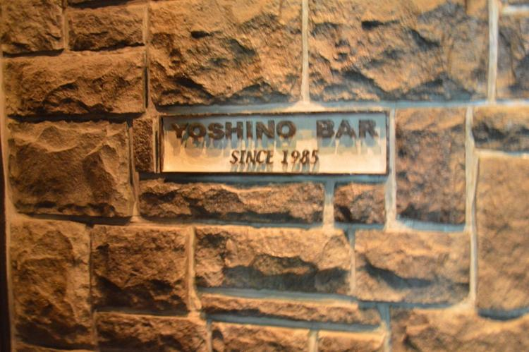YOSHINO BAR
