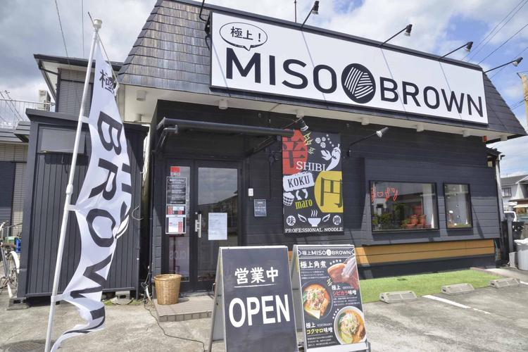 「MISO BROWN」店内