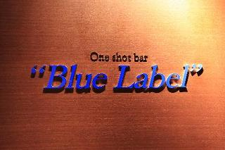 Blue Label 銀座