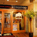 STEAK&HAMBURG KUISHINBO 新岐阜駅前店