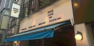 R∀GE COFFEE BAR