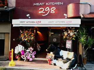 肉バル MEAT KITCHEN 298