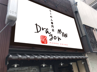Dragon man 吹田店