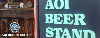 AOI BEER STAND