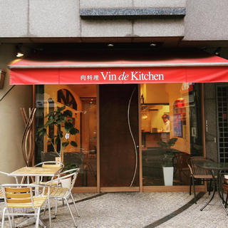 肉料理 Vin de Kitchen