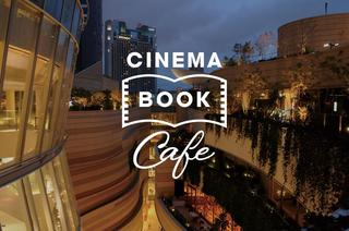 CINEMA〜BOOK CAFÉ〜(仮称)