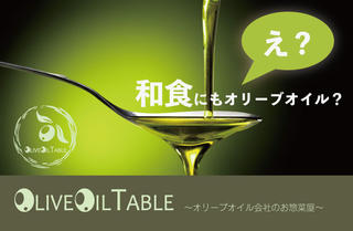 Olive Oil Table