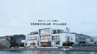 Vermicular village THE FOUNDRY/POT MADE BAKERY(バーミキュラビレッジ)