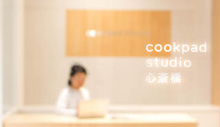 Cookpad studio 心斎橋