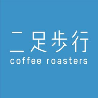 二足歩行coffee roasters