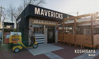 MAVERICKS BEER STATION 越谷市場店
